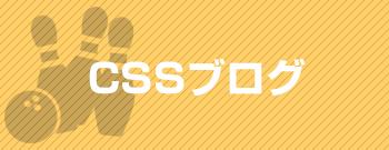 CSSブログ