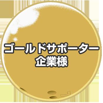 ゴールドサポーター